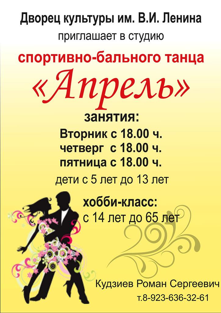 Афиша Апрель