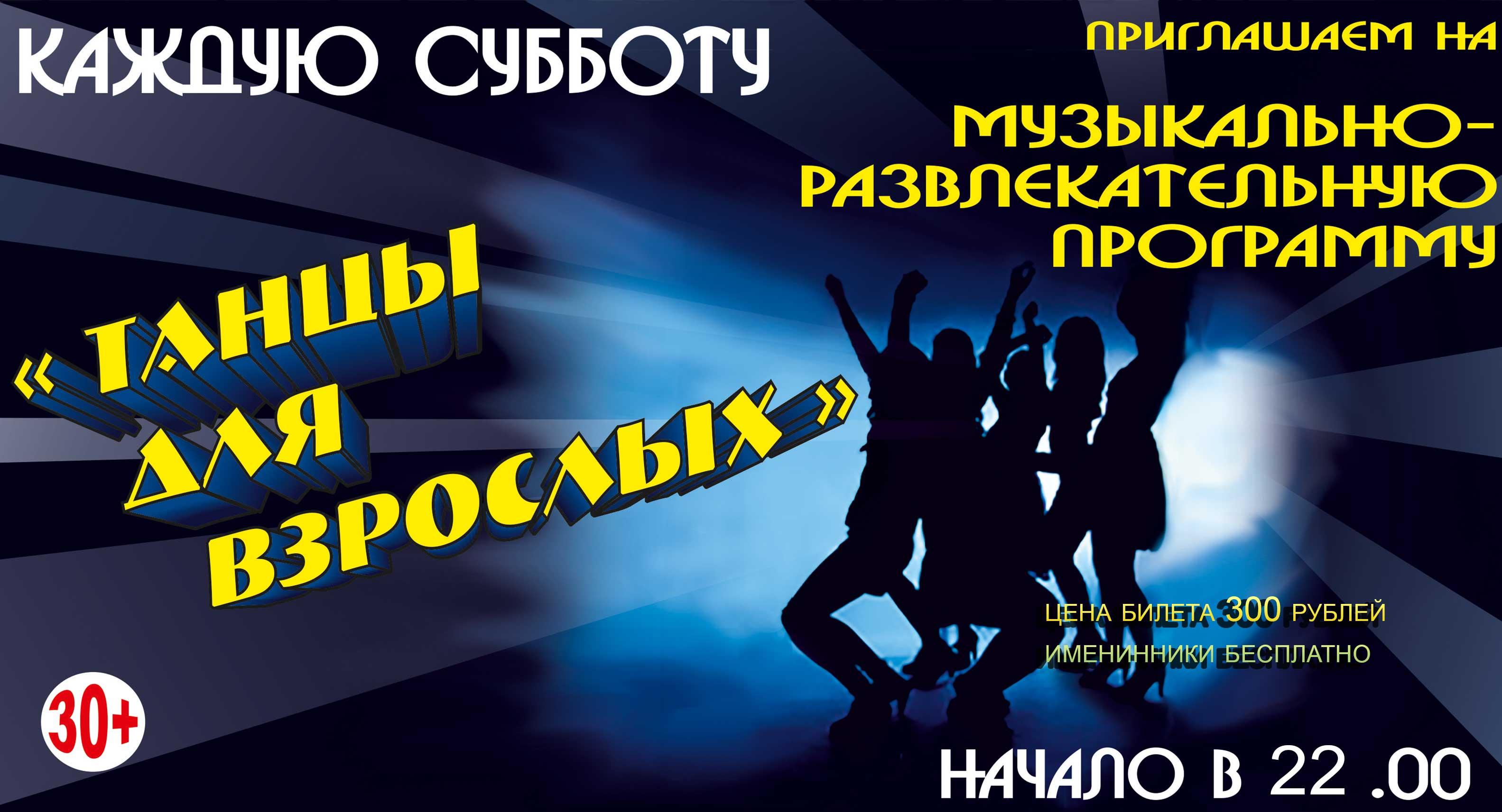 Танцы суббота