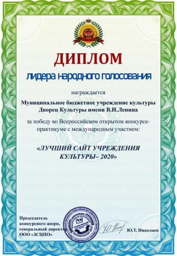 Диплом лидера народного голосования
