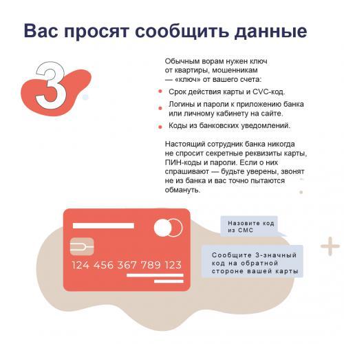 5 примет мошенников (МВД+ЦБ) Кузбасс-04