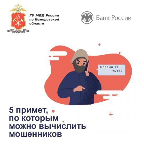 5 примет мошенников (МВД+ЦБ) Кузбасс 01(1)